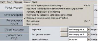 описание меню опции программы настройки ГБО Lecho