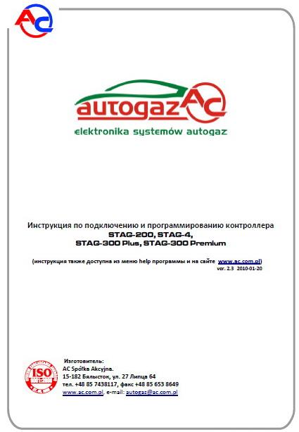 Stag 200-4 инструкция - фото 8