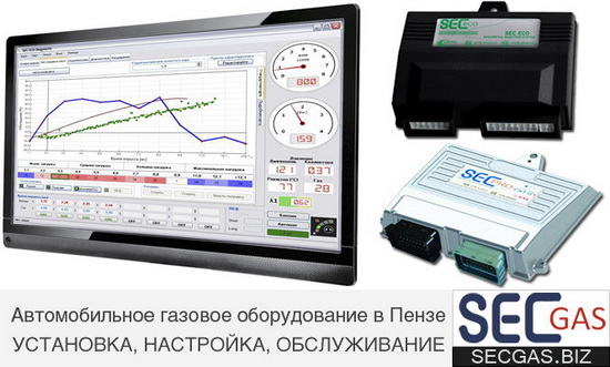 Установка и продажа ГБО в Пензе - SECGAS
