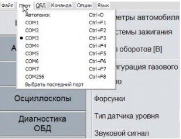 описание меню порт программы настройки гбо Lecho