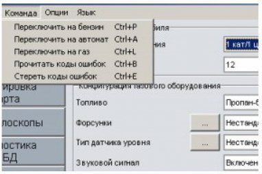 описание меню команды программы настройки ГБО Lecho