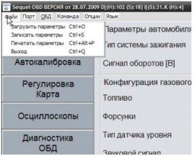 меню файл программы настройки ГБО Lecho