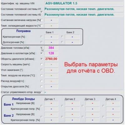 отчеты OBD