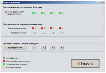 диагностика неисправности газовых форсунок
